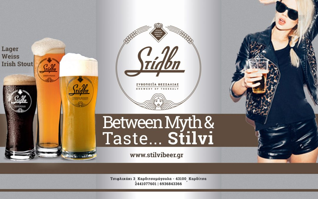 Γνωρίστε τις μπύρες Στίλβη