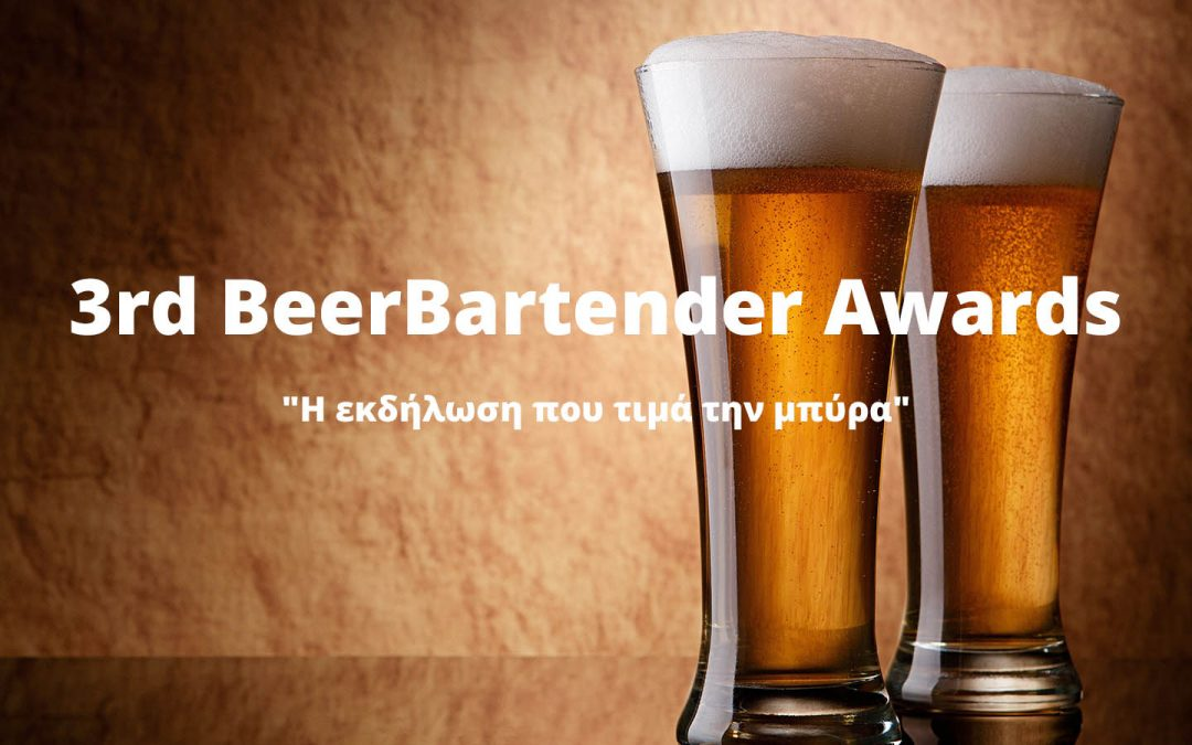 Ψηφοφορία 3rd BeerBartender Awards