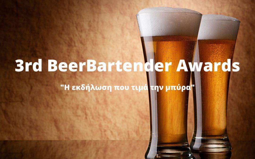 Ψηφοφορία 3rd BeerBartender Awards