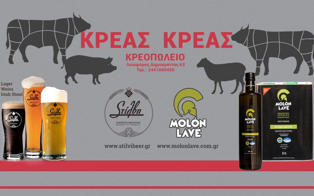 Κρεοπωλίο Κρέας Κρέας, μπύρα Στίλβη και Μολών Λαβέ