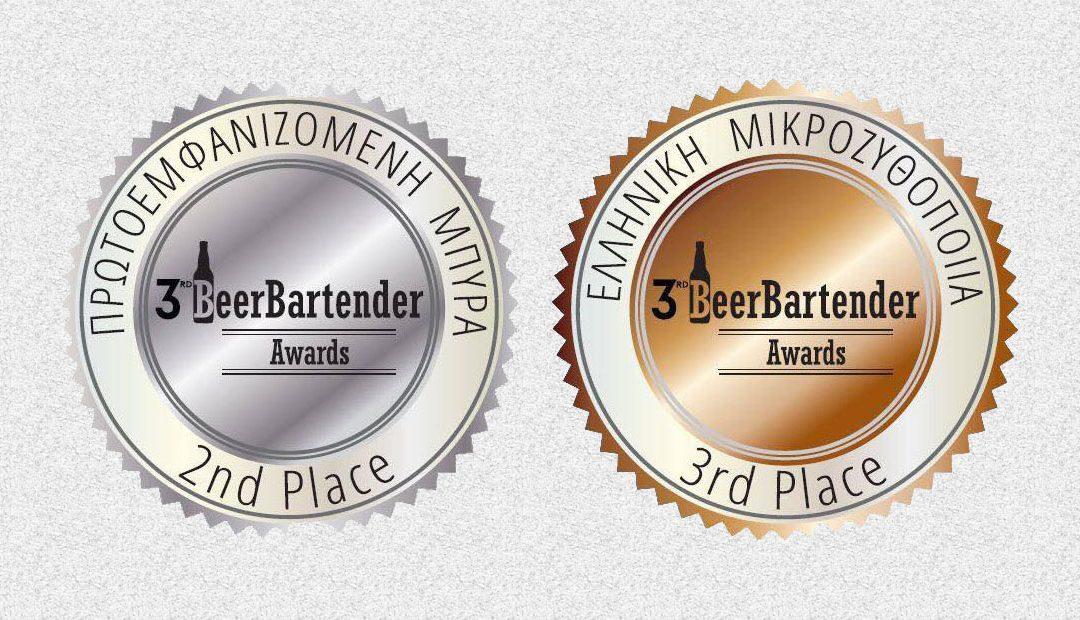 Διάκριση στο 3rd BeerBartender Awards